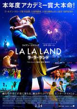 ラ・ラ・ランドのポスター