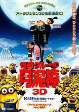 怪盗グルーの月泥棒 3Dのポスター