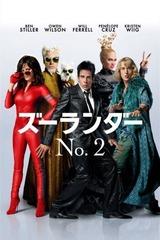 ズーランダー NO.2のポスター