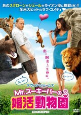Mr.ズーキーパーの婚活動物園のポスター