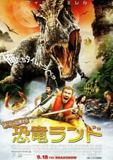 マーシャル博士の恐竜ランドのポスター