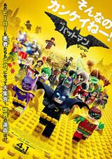 レゴバットマン ザ・ムービーのポスター