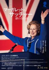 マーガレット・サッチャー 鉄の女の涙のポスター