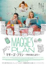 マギーズ・プラン 幸せのあとしまつのポスター