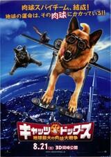 キャッツ&ドッグス 地球最大の肉球大戦争のポスター