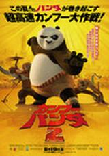 カンフー・パンダ2のポスター