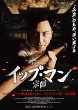 イップ・マン 宗師のポスター