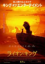ライオン・キングのポスター
