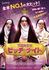 天使たちのビッチ・ナイトのポスター