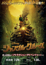 ジャングル・クルーズのポスター