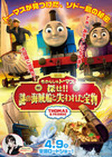 映画 きかんしゃトーマス 探せ!!謎の海賊船と失われた宝物のポスター