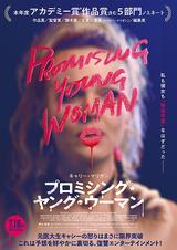 プロミシング・ヤング・ウーマンのポスター