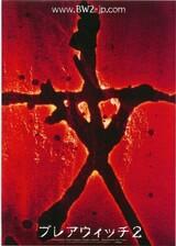 ブレアウィッチ2のポスター
