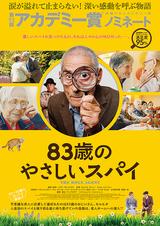 83歳のやさしいスパイのポスター