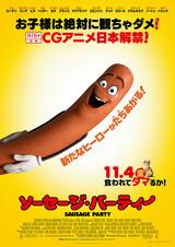 ソーセージ・パーティーのポスター