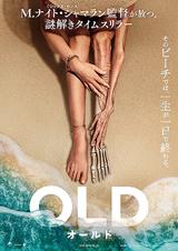 オールドのポスター