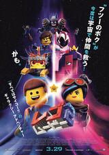 レゴ(R) ムービー2のポスター