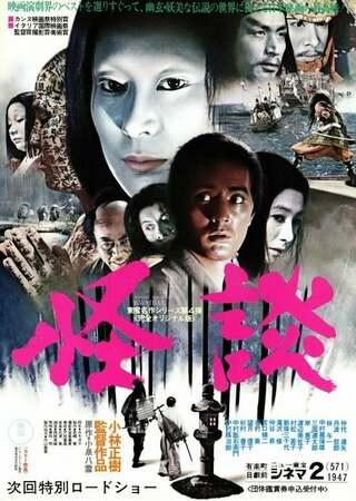 怪談(1964)怪談 / Kwaidan