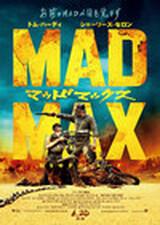 マッドマックス 怒りのデス・ロードのポスター
