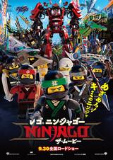 レゴ ニンジャゴー ザ・ムービーのポスター