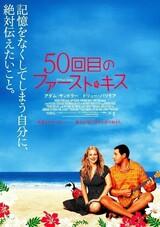 50回目のファースト・キスのポスター